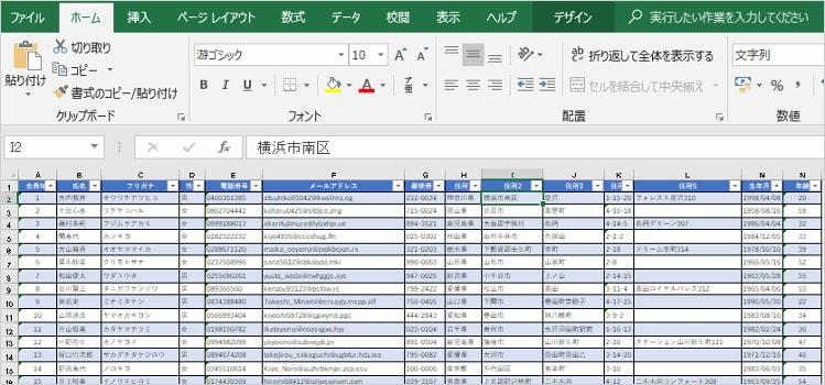 会員名簿(例)