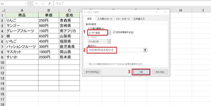 データの入力規則ダイアログボックス