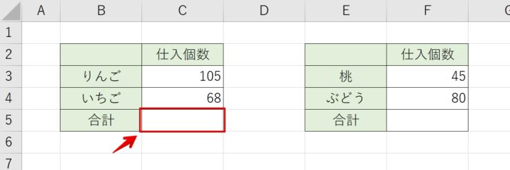 足し算の合計を求めるセル