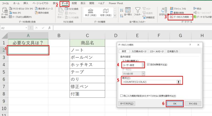 データの入力規則ダイアログボックスから設定