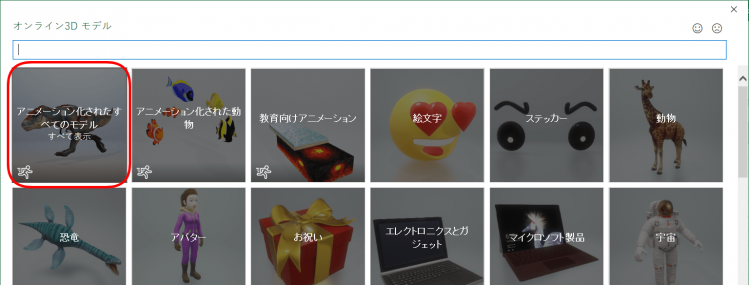 アニメーション化された3Dモデル