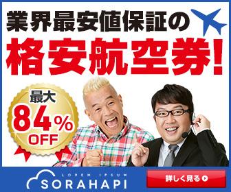 格安航空券の購入サイト【ソラハピ】