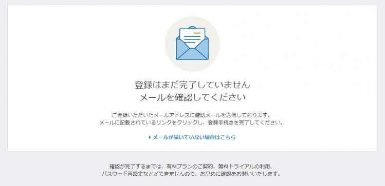メールの確認をする