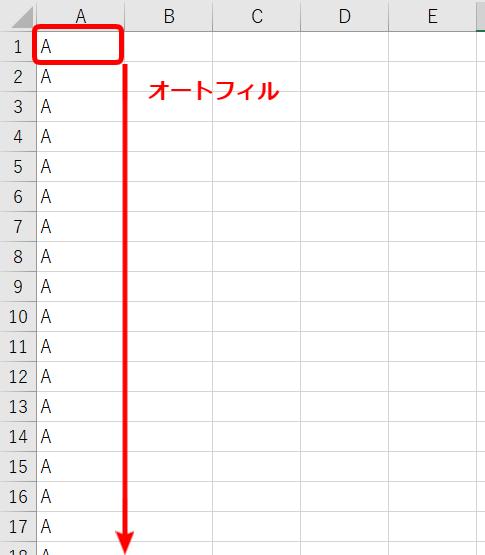 Aをオートフィル