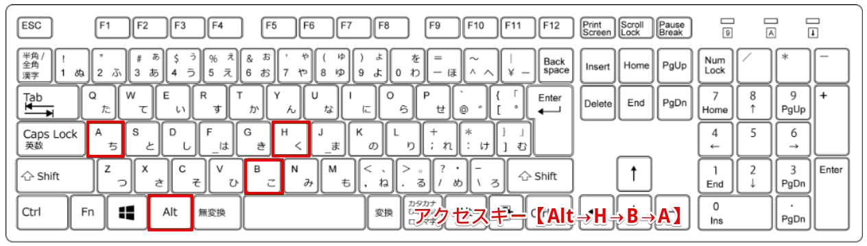 アクセスキー【Alt→H→B→A】
