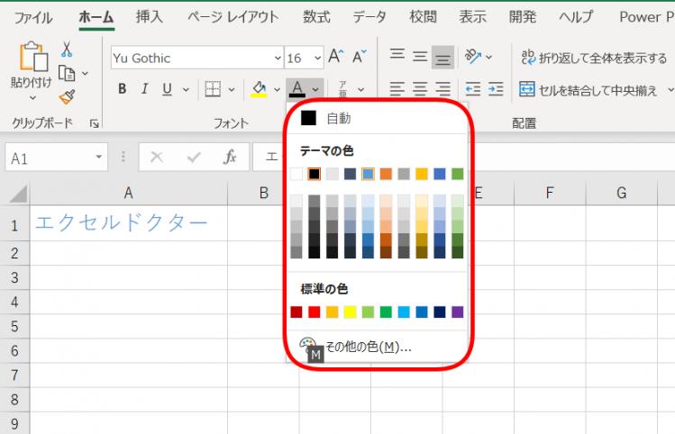 フォントの色を変更