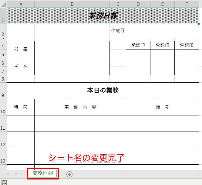 シート名の変更完了