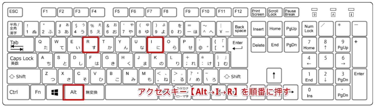 アクセスキー【Alt→I→R】
