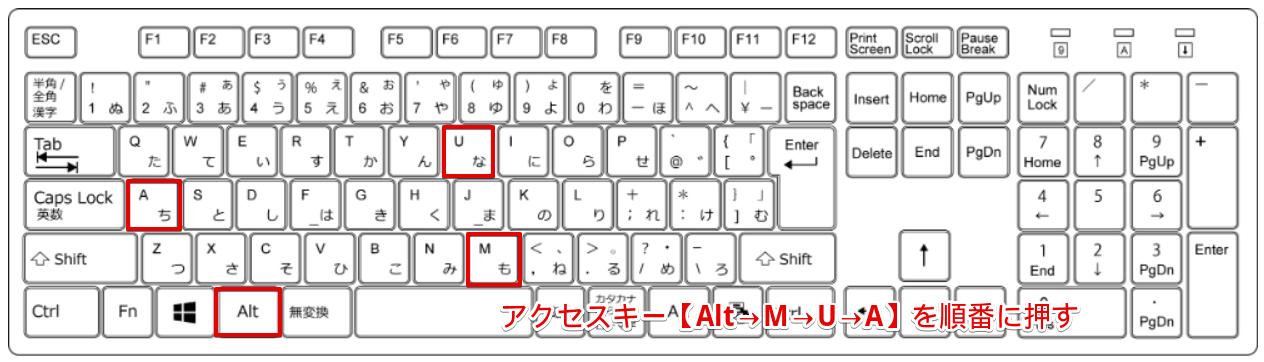 アクセスキー【Alt→M→U→A】