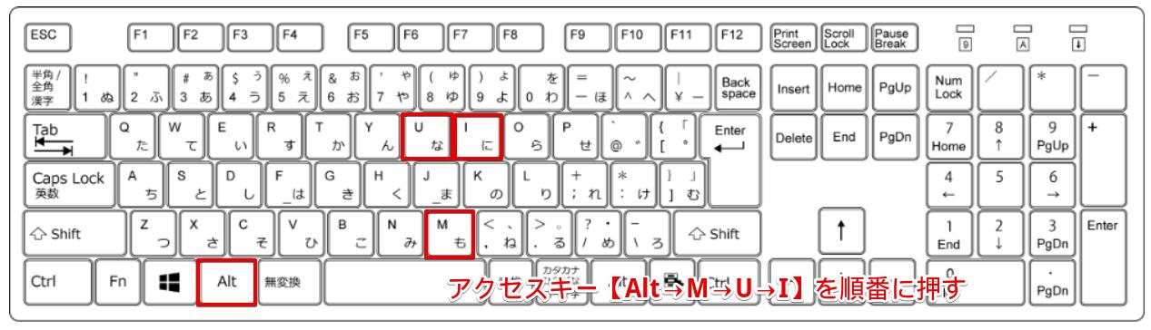 アクセスキー【Alt→M→U→I】