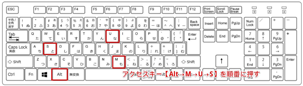 アクセスキー【Alt→M→U→S】