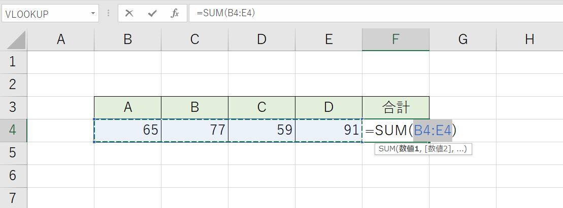 SUM関数の表示