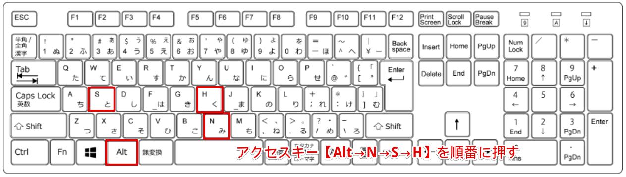 アクセスキー【Alt→N→S→H】