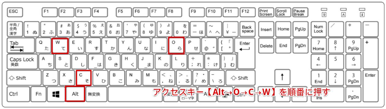アクセスキー【Alt→O→C→W】