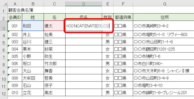 コンカティネート関数