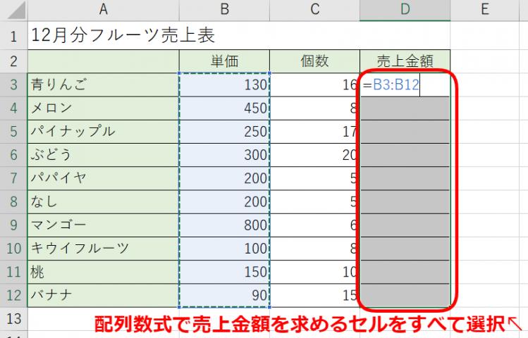 配列数式の入力