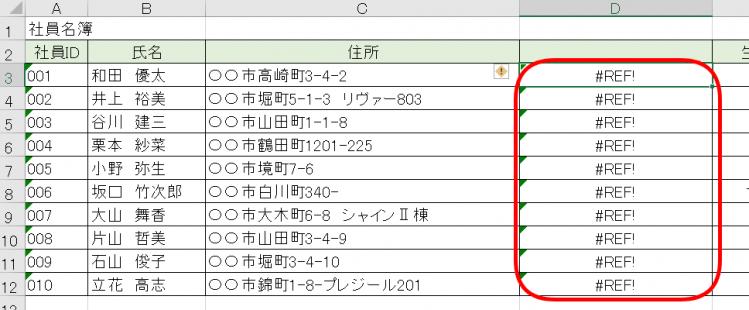 元データを削除するとエラー値が表示される