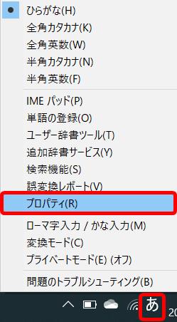 IMEのオプションのプロパティを選択