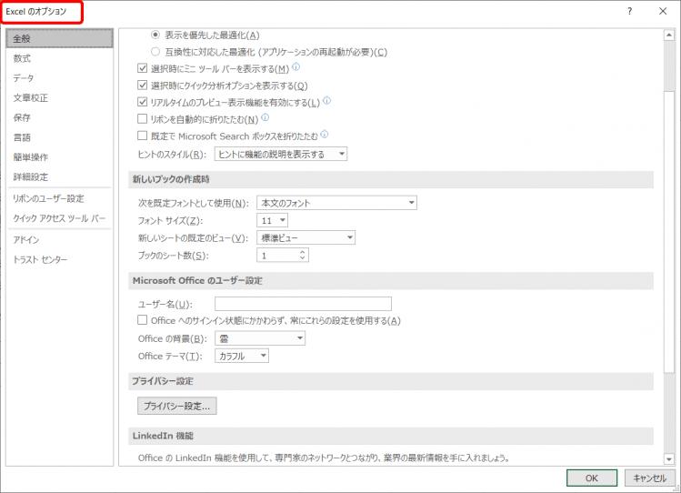 Excelの『オプション』を表示