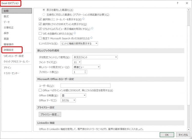 Excelの『オプション』の『詳細設定』を選択