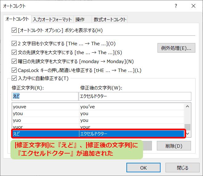 追加された[入力中に自動修正する]文字列リストを確認