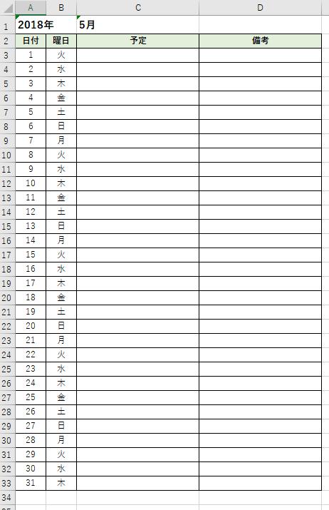 スケジュール表完成