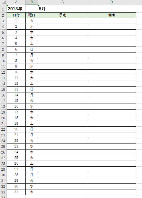 スケジュール表が完成