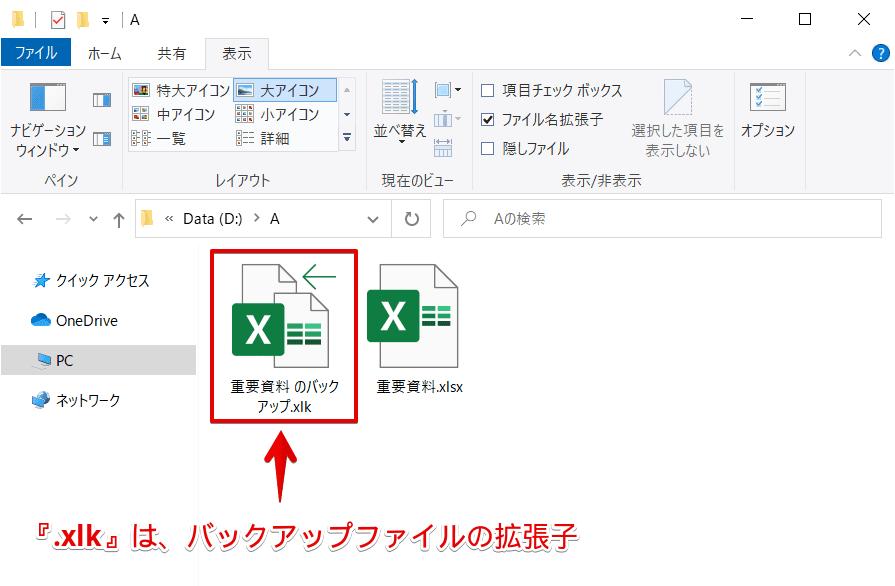 バックアップファイルの拡張子の確認
