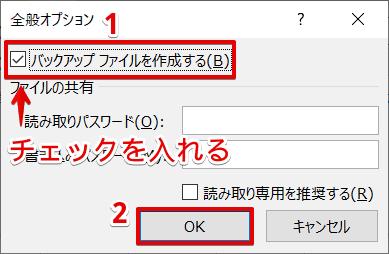 [全般オプション]ダイアログボックスより設定