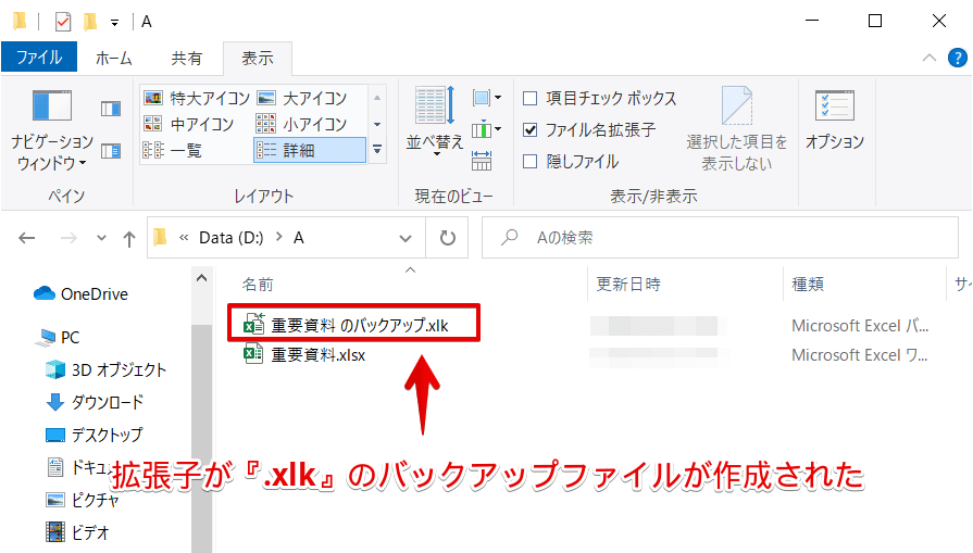 バックアップファイル設定後の確認