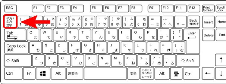 半角全角漢字キー