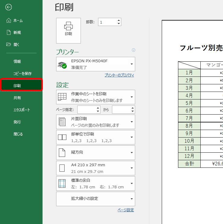 印刷を選択
