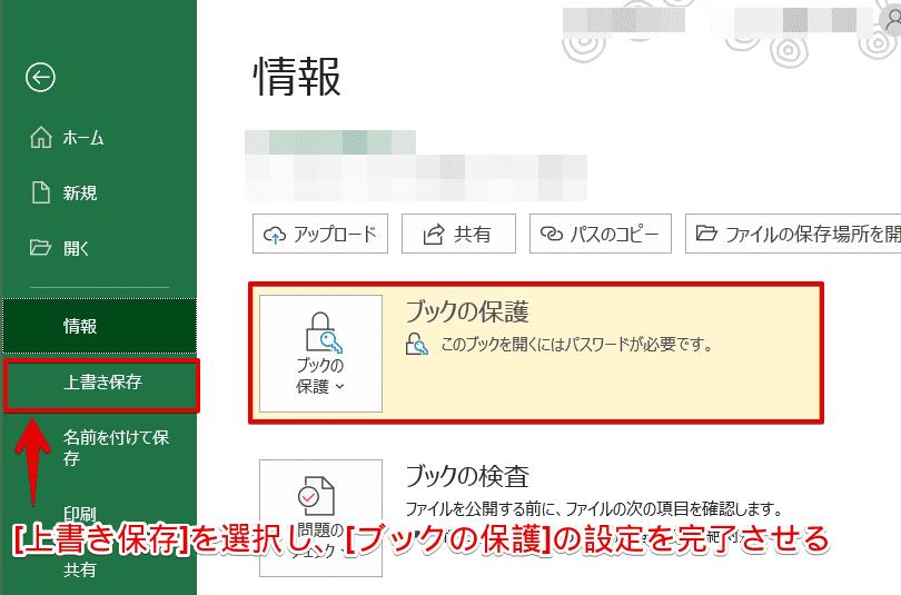[ブックの保護]の箇所の表示が変わる