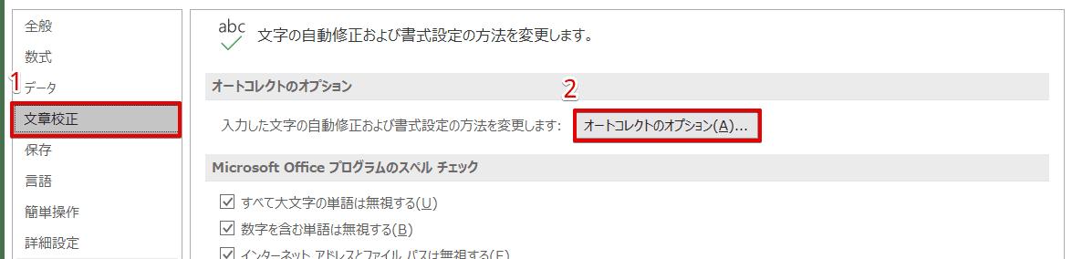 [文章校正]-[オートコレクトのオプション]を選択