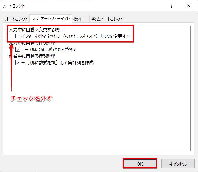 [インターネットとネットワークのアドレスをハイパーリンクに変更する]のチェックを外す