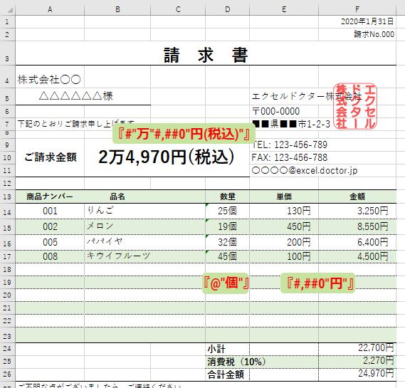 表示形式を使えば単位を付けて計算できる