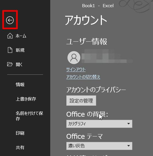 [Office のテーマ]の反映を確認