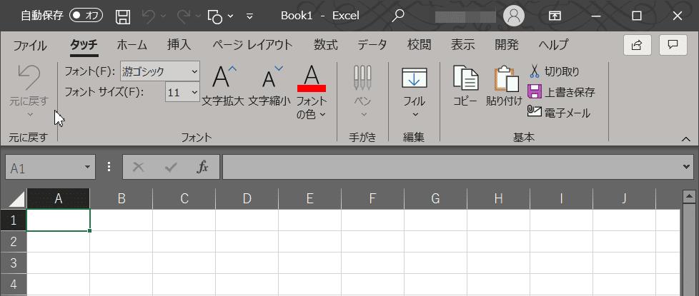 [Office のテーマ]の濃い灰色を設定後