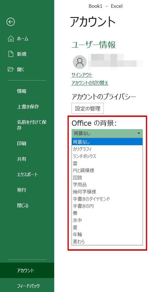 [Office の背景]より選択