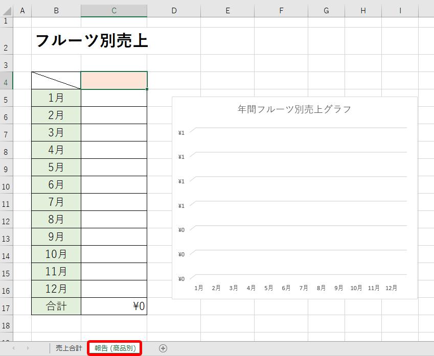 報告sheet