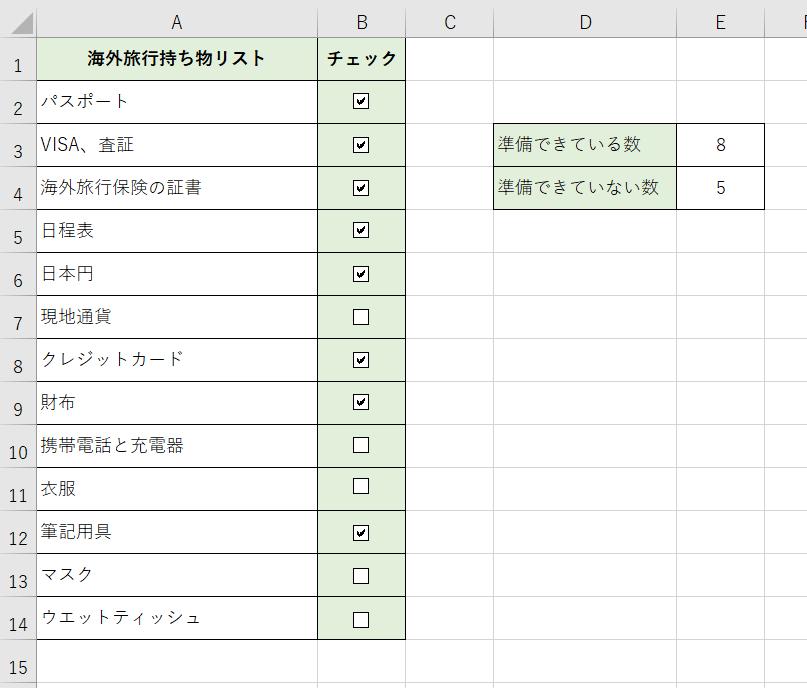 チェックボックスの集計完成