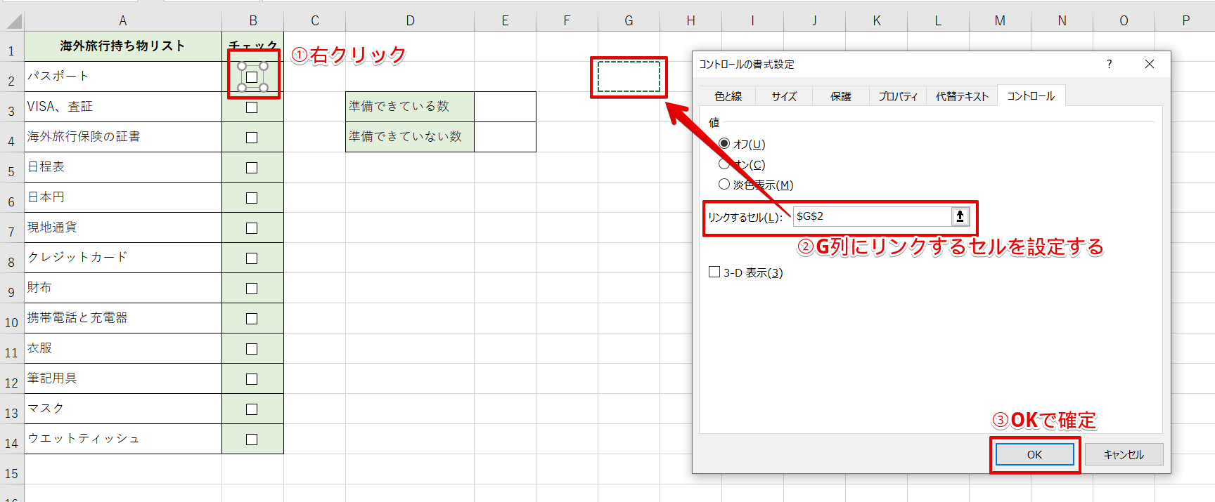リンクするセルを設定