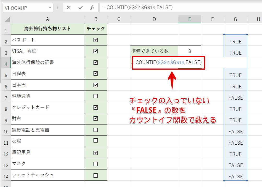 FALSEの集計をカウントイフ関数を使って求める