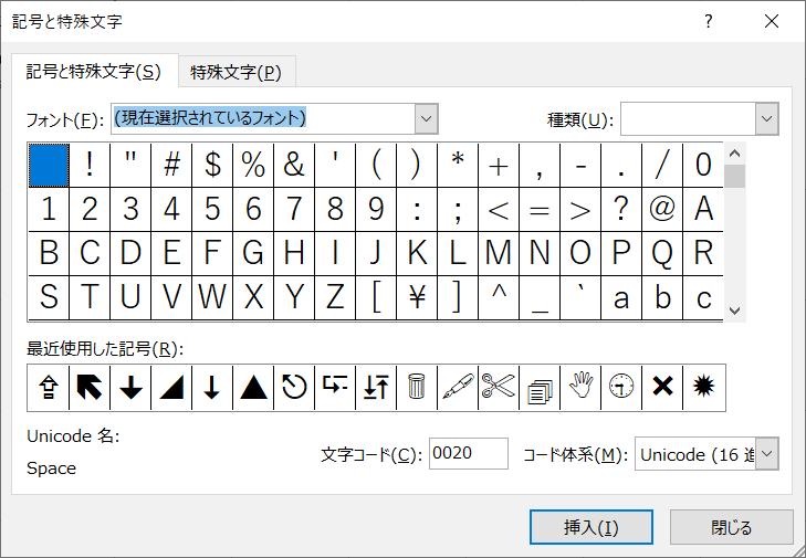 記号と特殊文字ダイアログボックス