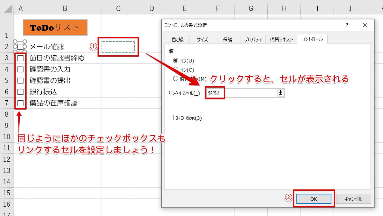 リンクするセルを設定する