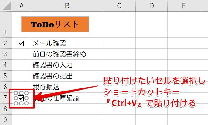 ショートカットキーCtrl+V