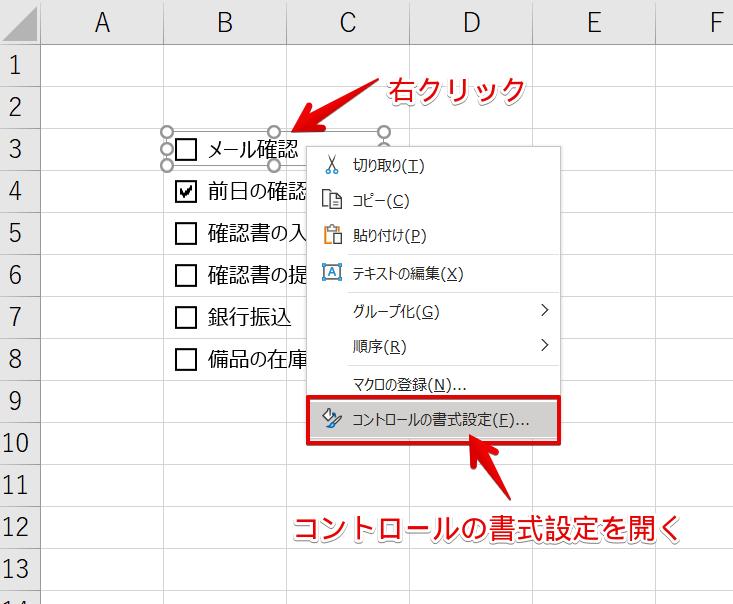 コントロールの書式設定