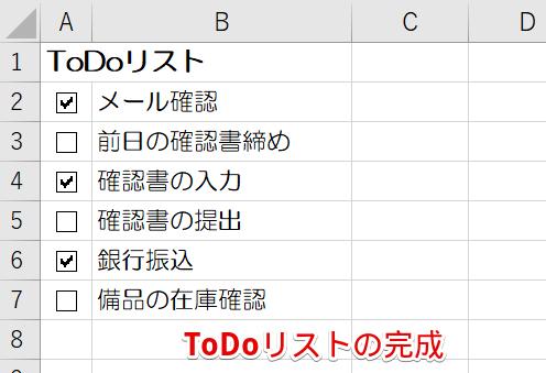 ToDoリストの完成