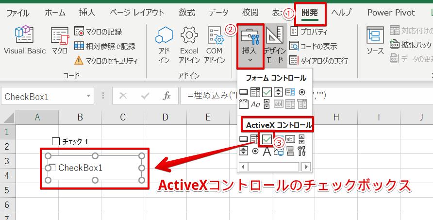 ActiveXコントロールでチェックボックスを作成