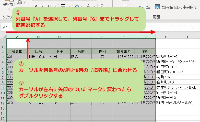 ダブルクリックしてセル内の文字数に合わせて列幅を揃える